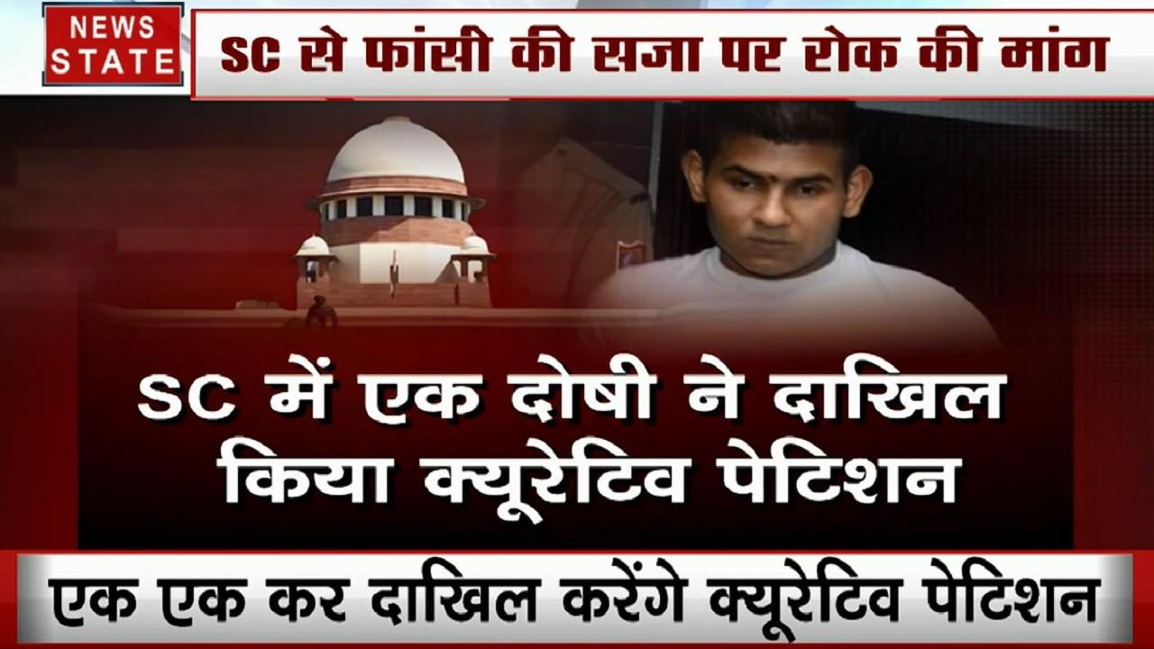 Nirbhaya Case: निर्भया के 2 दोषियों ने कोर्ट में दाखिल की क्यूरेटिव पेटिशन