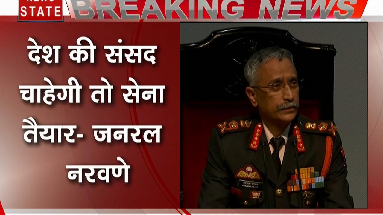 PoK पर बोले आर्मी चीफ मनोज मुकुंद नरवणे- संसद आदेश दें तो PoK में करेंगे कार्रवाई, पूरा जम्मू- कश्मीर हमारा है