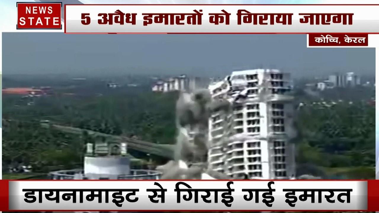 केरल के कोच्चि में 5 अवैध इमारतों को गिराया गया, चंद सेंकेड में हुए जमींदोज, डायनामाइट से गिराई बिल्डिंग
