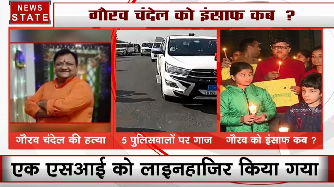 गौरव चंदेल हत्याकांड में SO समेत चार SI सस्पेंड, लापरवाही बरतने पर पुलिसकर्मियों पर कार्रवाई