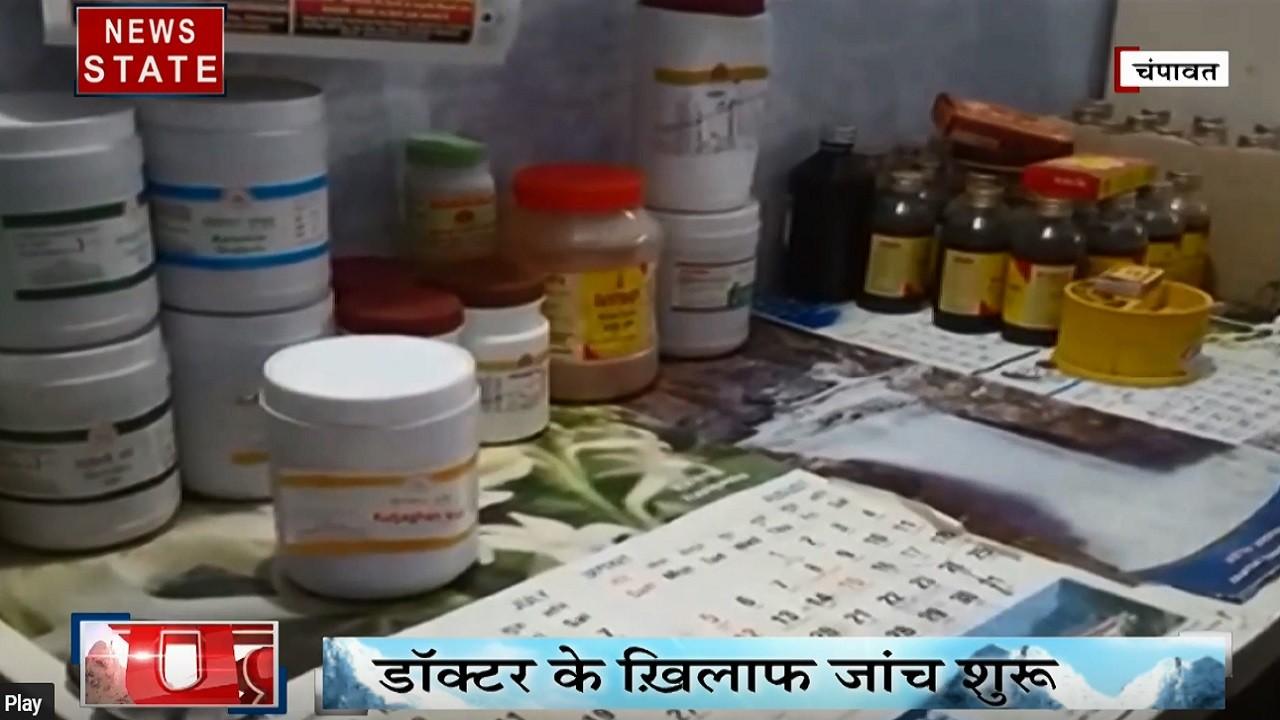 Uttarakhand: जिला आयुर्वेदिक अधिकारी के खिलाफ जांच शुरू, सेवाओं को प्रभावित करने का लगा आरोप