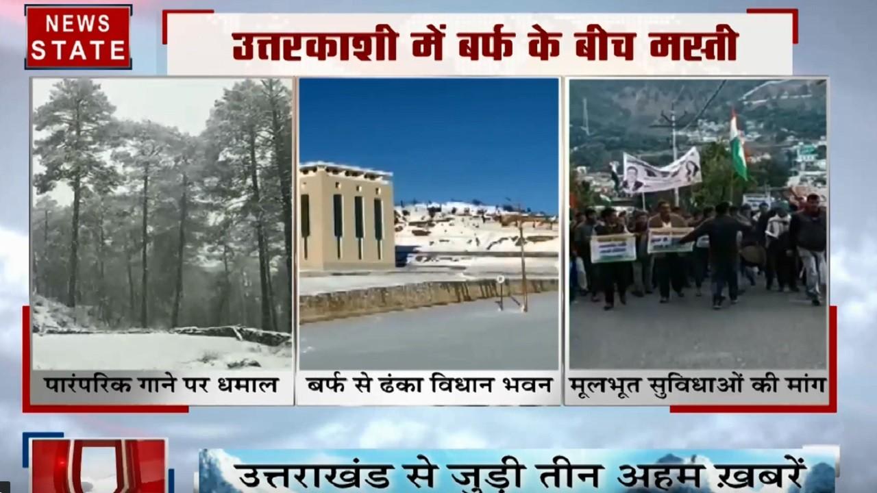Uttarakhand: उत्तरकाशी में बर्फ के बीच मस्ती, बर्फ से ढंका विधान भवन, बागेश्वर में मूलभूत सुविधाओं की मांग
