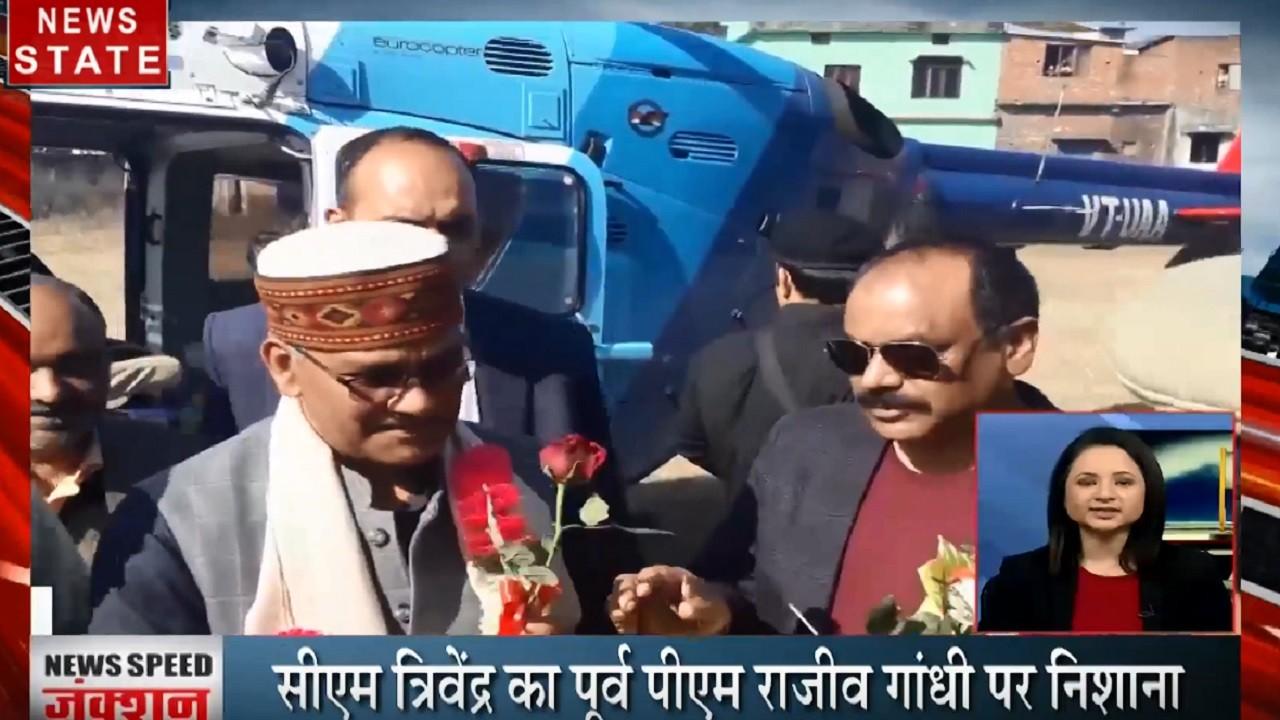 Speed Junction: CM त्रिवेंद्र का पूर्व पीएम राजीव गांधी पर निशाना, मोदी सरकार ने बनाया तीन तलाक कानून