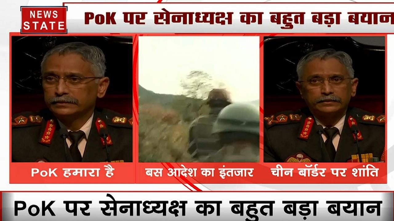 PoK पर सेनाध्यक्ष मुकुंद नरवणे का बड़ा बयान- पाक की बर्बर कार्रवाई का सेना देगी करारा जवाब