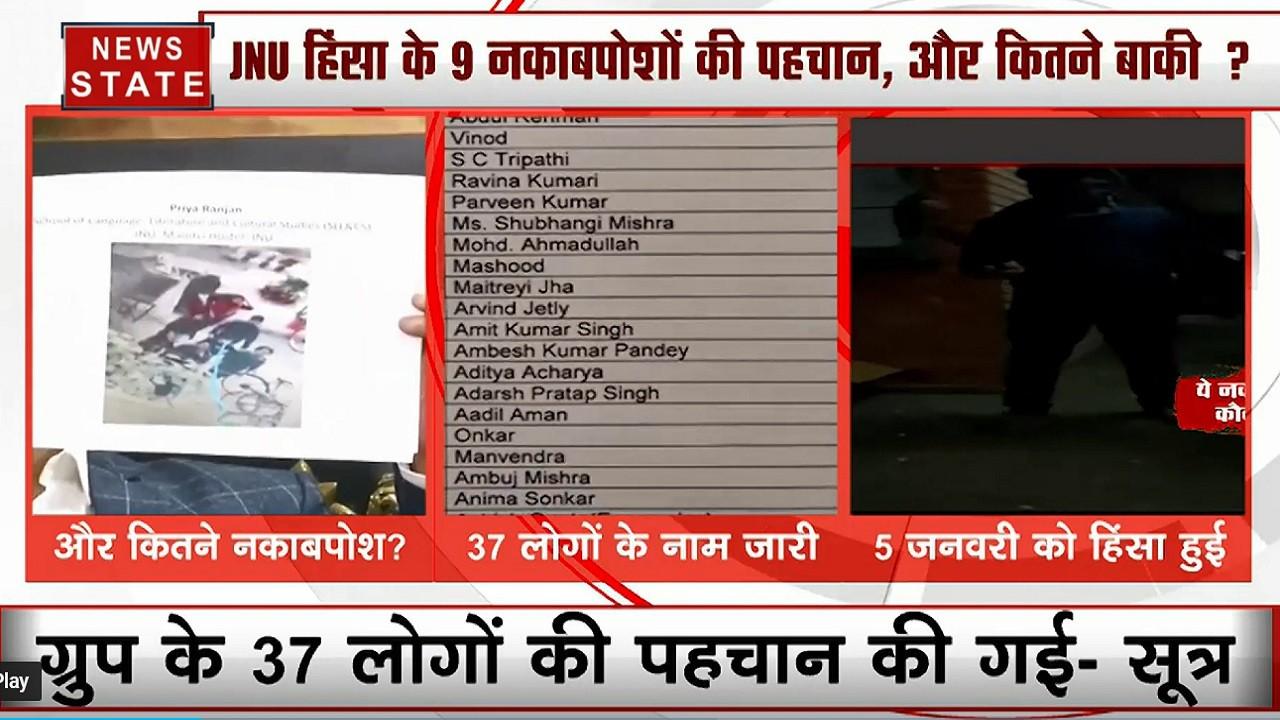 JNU हिंसा में Unity Against Left नाम के व्हाट्सएप ग्रुप की पहचान, Group के 37 लोगों की पहचान की गई