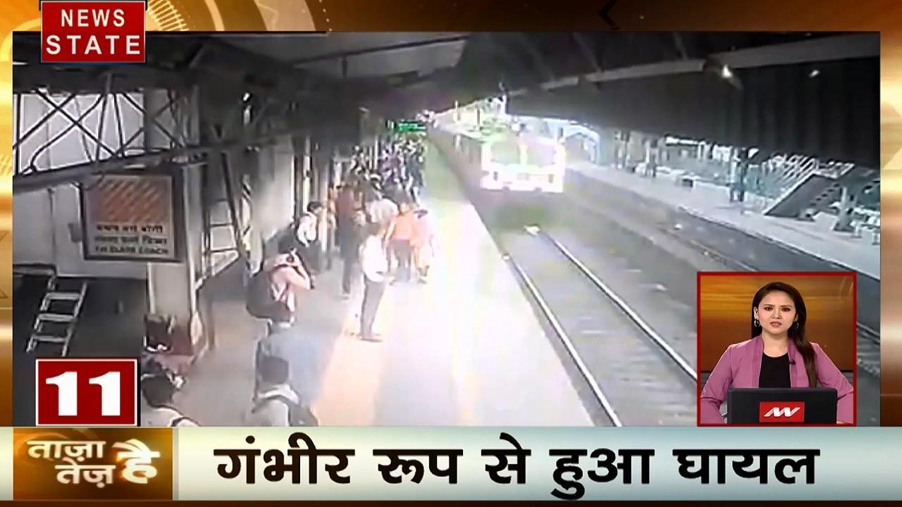 ताजा है तेज है: चलती ट्रेन के आगे कूदा शख्स, मुंबई में सेक्स रैकेट का भंडाफोड़, बॉलिवुड ऐक्ट्रेस सहित 2 अरेस्ट