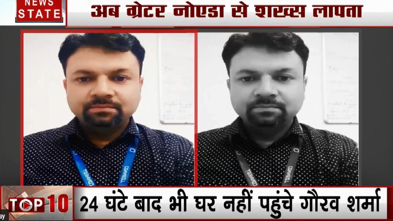 Greater Noida: गौरव चंदेल मर्डर केस के बाद अब गौरव शर्मा लापता, बच्चे को स्कूल छोड़ने के बाद से गायब