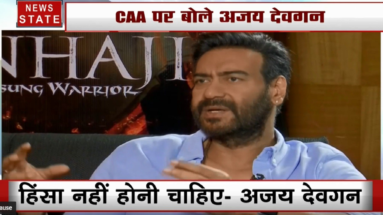 Entertainment: CAA पर 'तानाजी' अजय देवगन- हर किसी को अपनी बात रखने का हक, हिंसा किसी चीज का समाधान नहीं