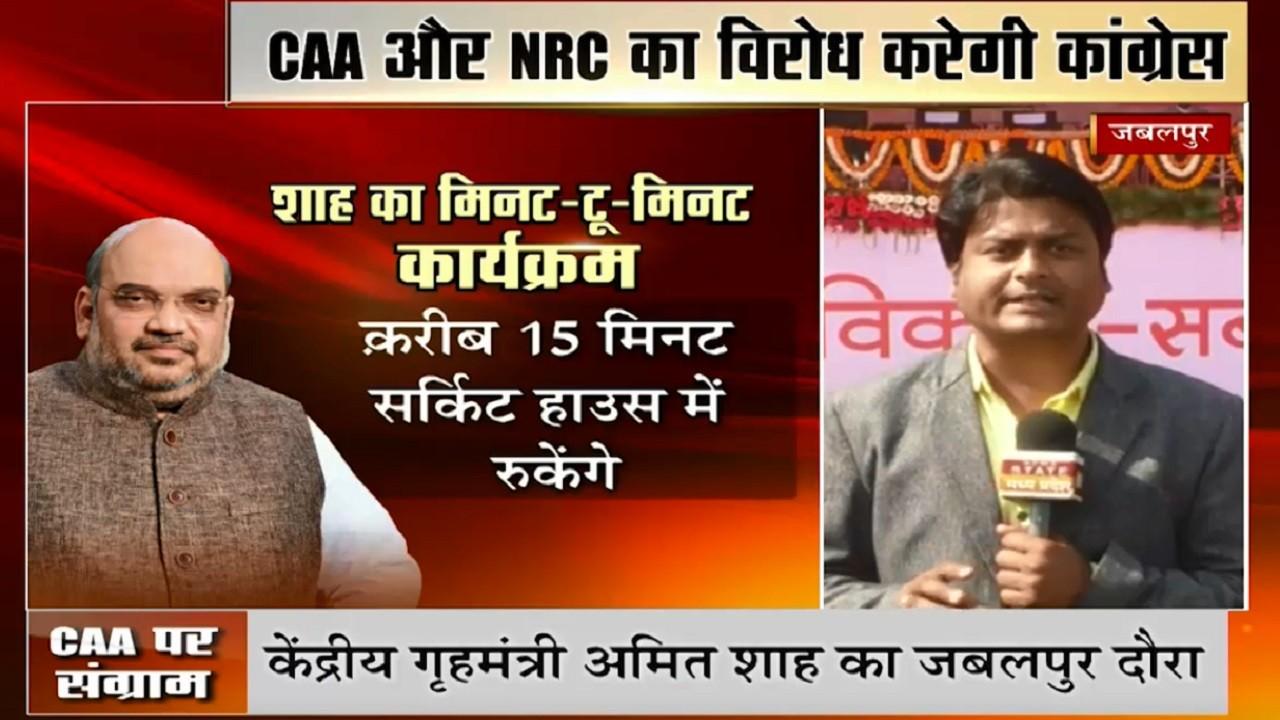 MP: CAA के समर्थन में बीजेपी की रैली, जबलपुर में आज गृह मंत्री अमित शाह करेंगे CAA पर फैले भ्रम को दूर