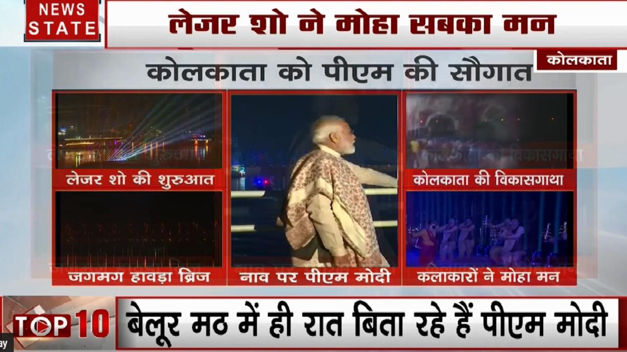 Kolkata: रोशनी से जगमगाया हावड़ा ब्रिज, बेलूर मठ तक पीएम मोदी ने की नाव की सवारी