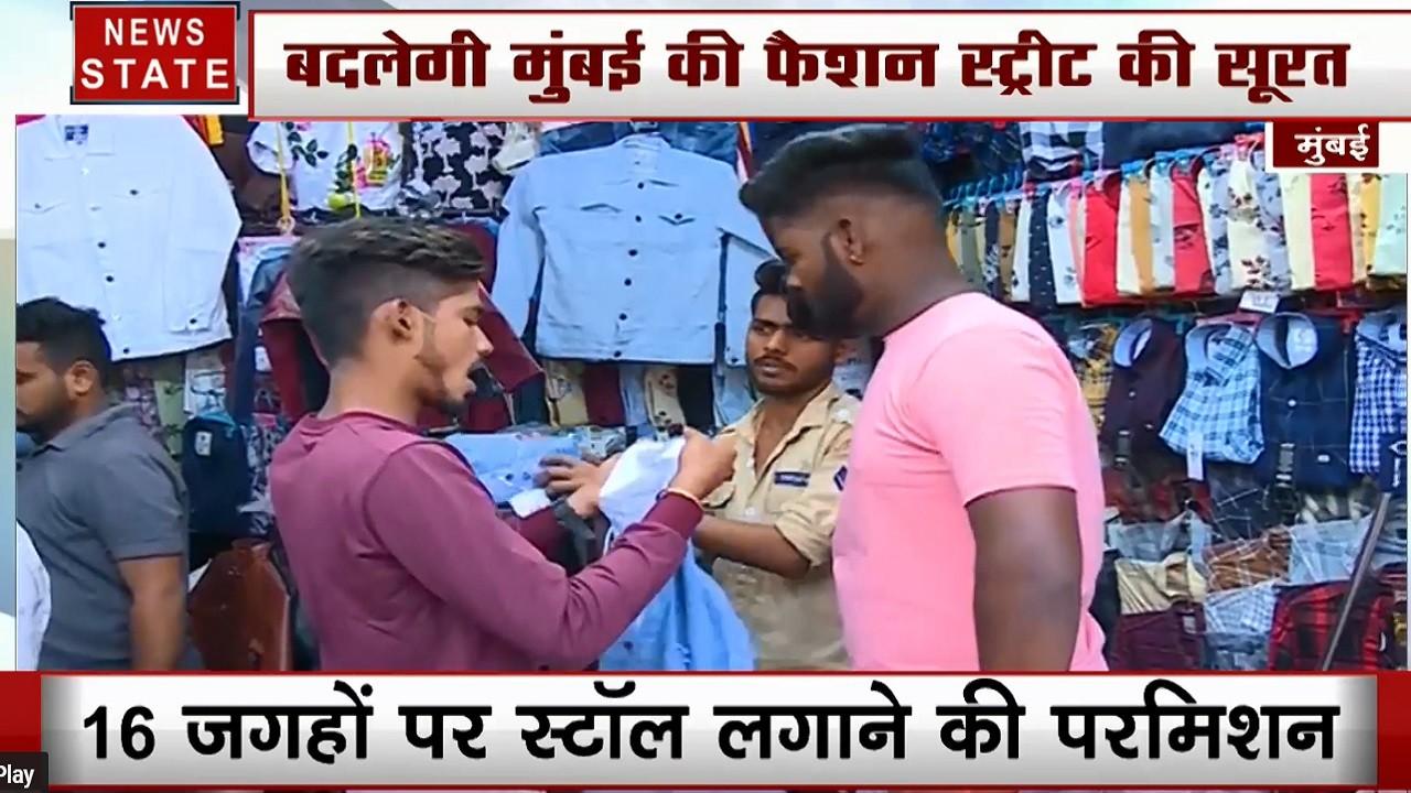 Mumbai: बदलेगी फैशन स्ट्रीट की सूरत, विदेशी तर्ज पर सजेगा बाजार, BMC के फैसले से नाखुश वेंडर्स