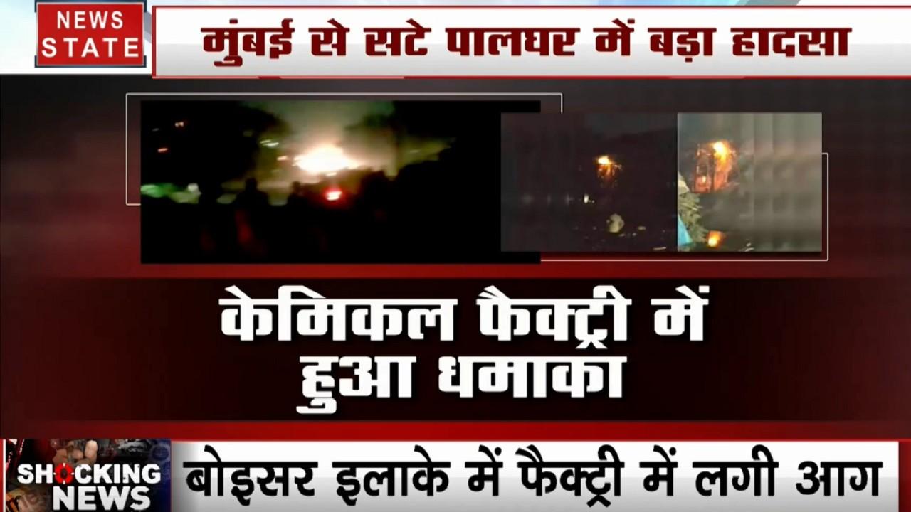मुंबई से सटे पालघर में बड़ा हादसा, केमिकल फैक्ट्री में धमाके से गई 8 लोगों की जान, सरकार का मुआवजे का ऐलान