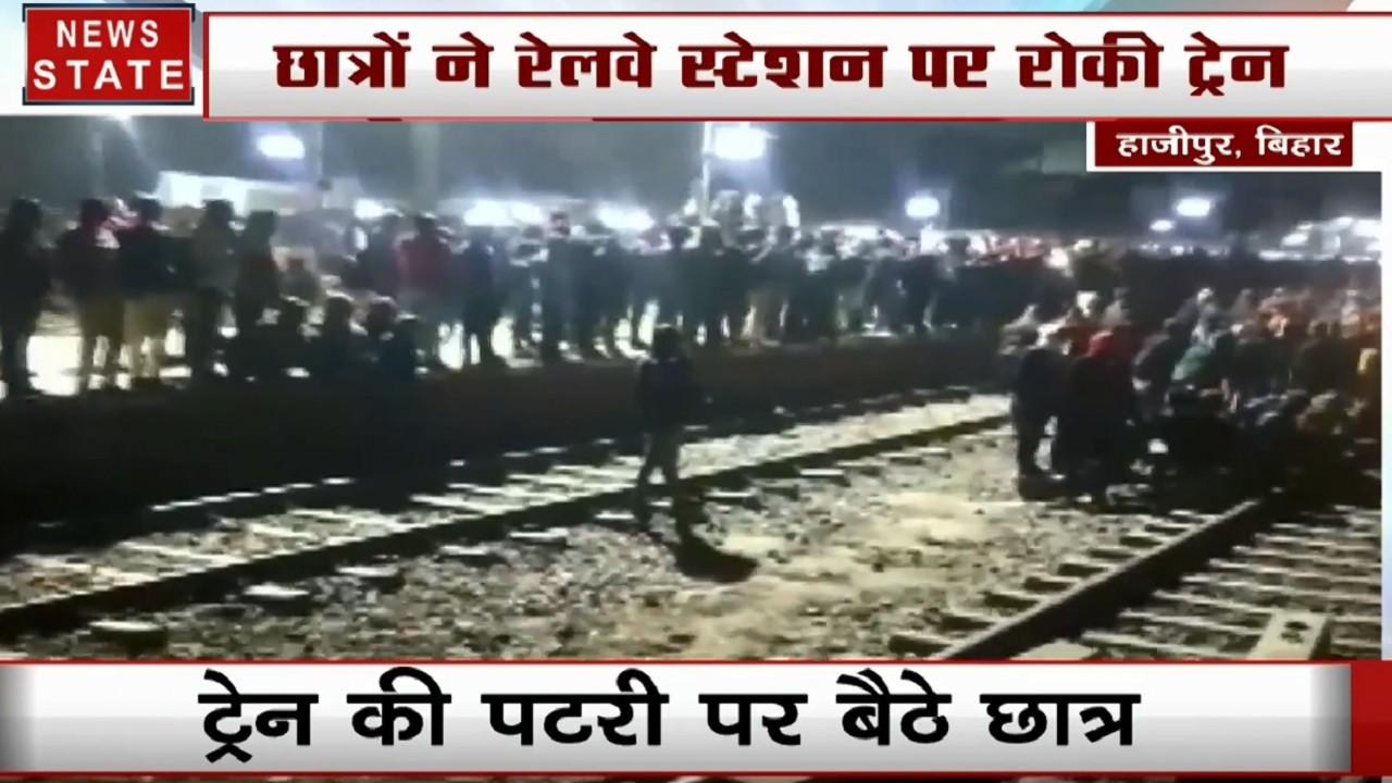 Bihar: सिपाही भर्ती परीक्षा को लेकर हाजीपुर में छात्रों का हंगामा, रेलवे स्टेशन पर रोकी राजधानी एक्सप्रेस
