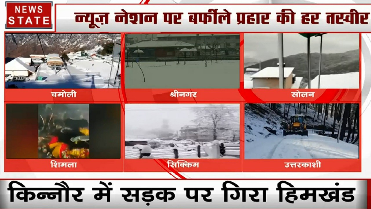 Uttarakhand: उत्तर भारत के पहाड़ो पर बर्फबारी का कहर, सफेद चादर से ढका श्रीनगर, अलर्ट जारी