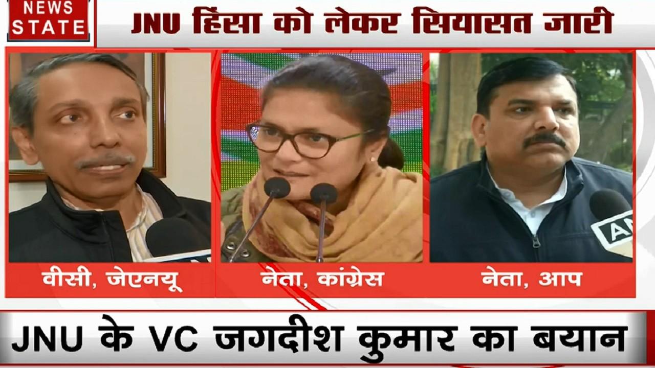 JNU हिंसा पर कांग्रेस की फैक्ट फाइंडिंग टीम का बयान- VC, हिंसा में शामिल शिक्षकों पर केस दर्ज हो