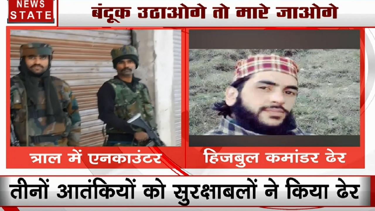 जम्मू कश्मीर के पुलवामा जिले के त्राल में  सुरक्षा बलों के साथ मुठभेड़ में हिजबुल के 3 आतंकवादी ढेर