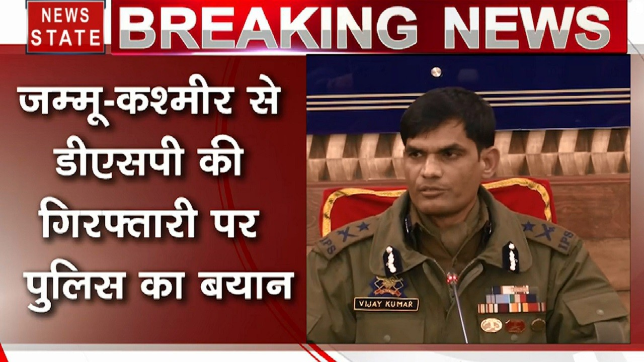 जम्मू कश्मीर में दो आतंकियों के साथ DSP की गिरफ्तारी पर पुलिस का बयान- जांच के बाद ही पता लगेगा मामला