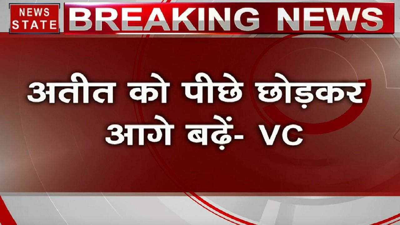 JNU VC जगदीश कुमार का बयान- अतीत को पीछे छोड़कर आगे बढ़ें, हम किसी पर उंगली नहीं उठा रहे हैं