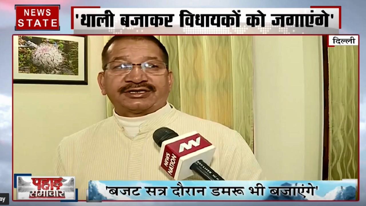 Uttarakhand: कांग्रेस के पूर्व अध्यक्ष का बयान- थाली बजाओ आंदोलन चलाएंगे, 71 विधायकों को जगाएंगे