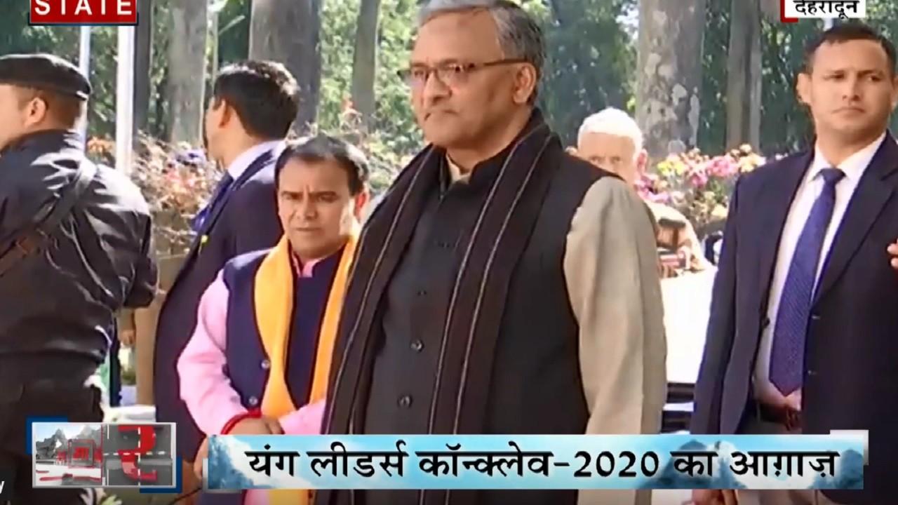 स्वामी विवेकानंद की जयंती पर उत्तराखंड यंग लीडर्स कान्क्लेव 2020 का आयोजन, CM त्रिवेंद्र सिंह रावत ने किया उद्घाटन