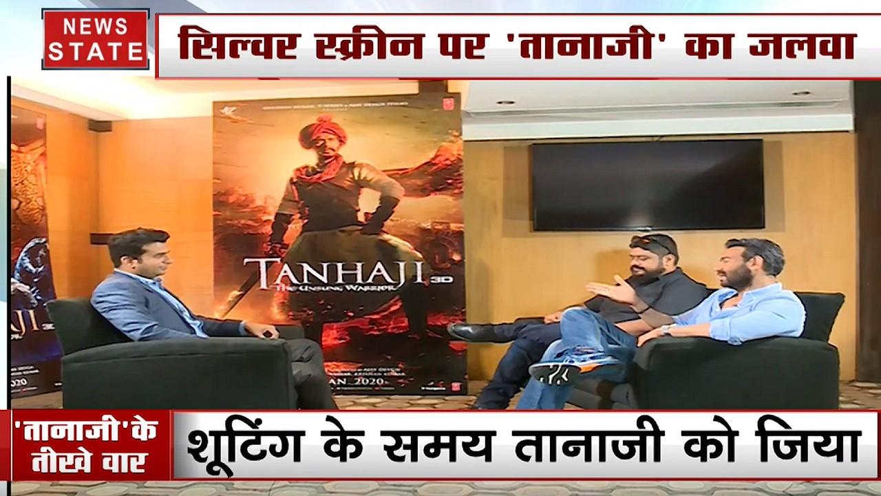 Tanhaji Exclusive: शेर की कहानी, अजय देवगन की जुबानी... सिल्वर स्क्रीन पर 'तानाजी' का जलवा