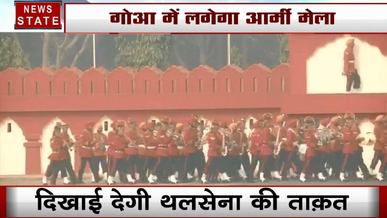 Army day: 72वें आर्मी डे की तैयारियां जोरों पर, गोवा में लगेगा आर्मी मेला