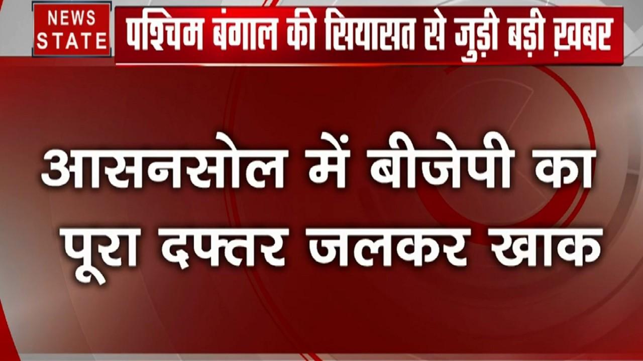 Breaking: आसनसोल में बीजेपी का दफ्तर जलकर खाक, एक बार फिर से दिखा टकराव