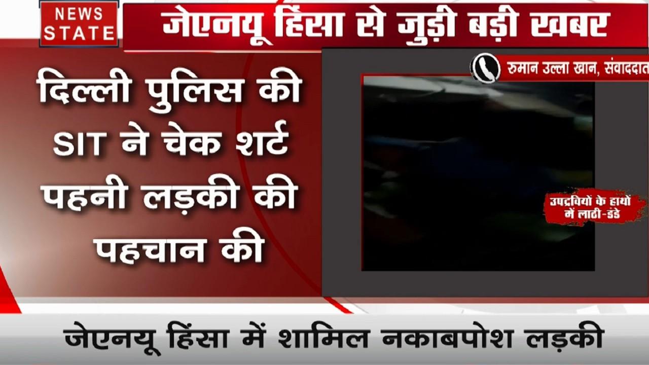 JNU Violence: दिल्ली पुलिस ने कि JNU हिंसा में नकाबपोशों की पहचान