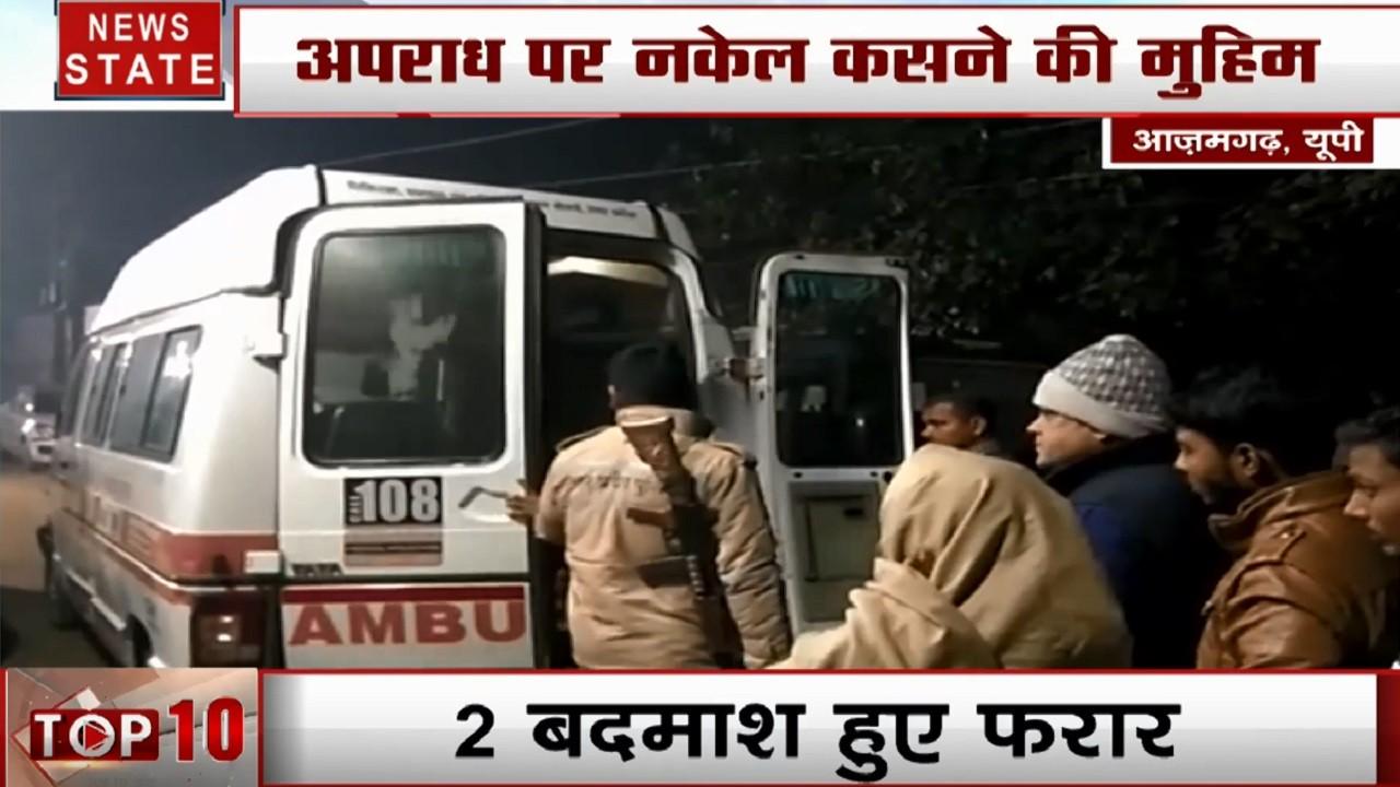 Uttar pradesh: आजमगढ़ में एक साथ 3 एनकाउंटर
