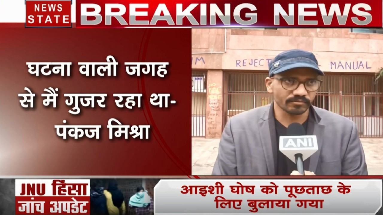 JNU Violence: घटना वाली जगह से मैं निकल रहा था- पंकज मिश्रा