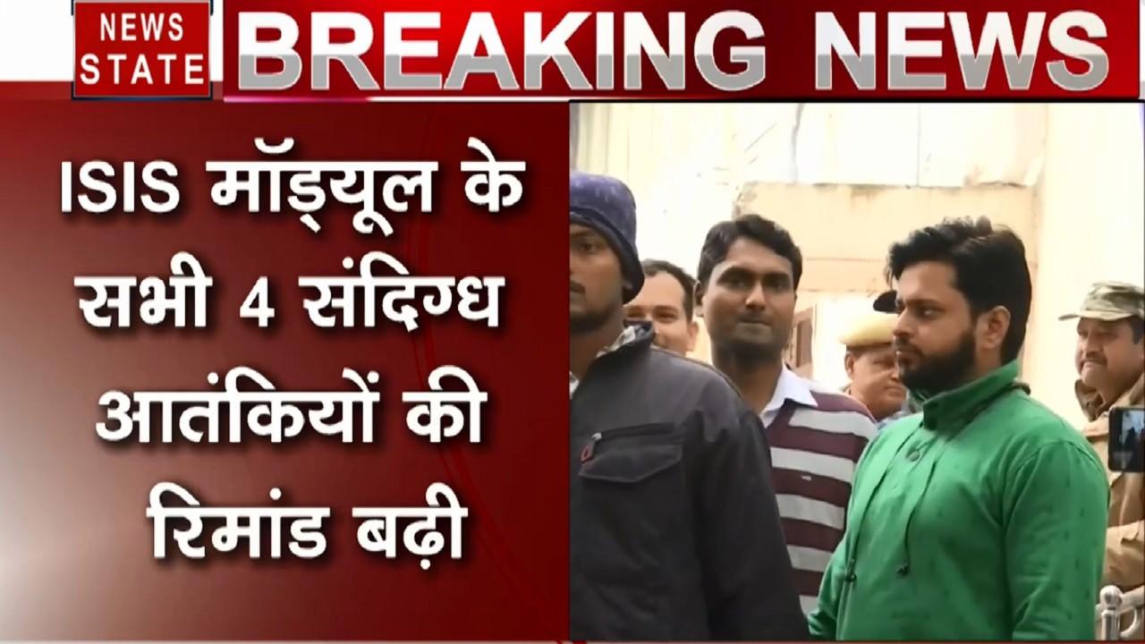 Delhi :ISIS मॉड्यूल के सभी 4 संदिग्ध आतंकियों की रिमांड बढ़ी