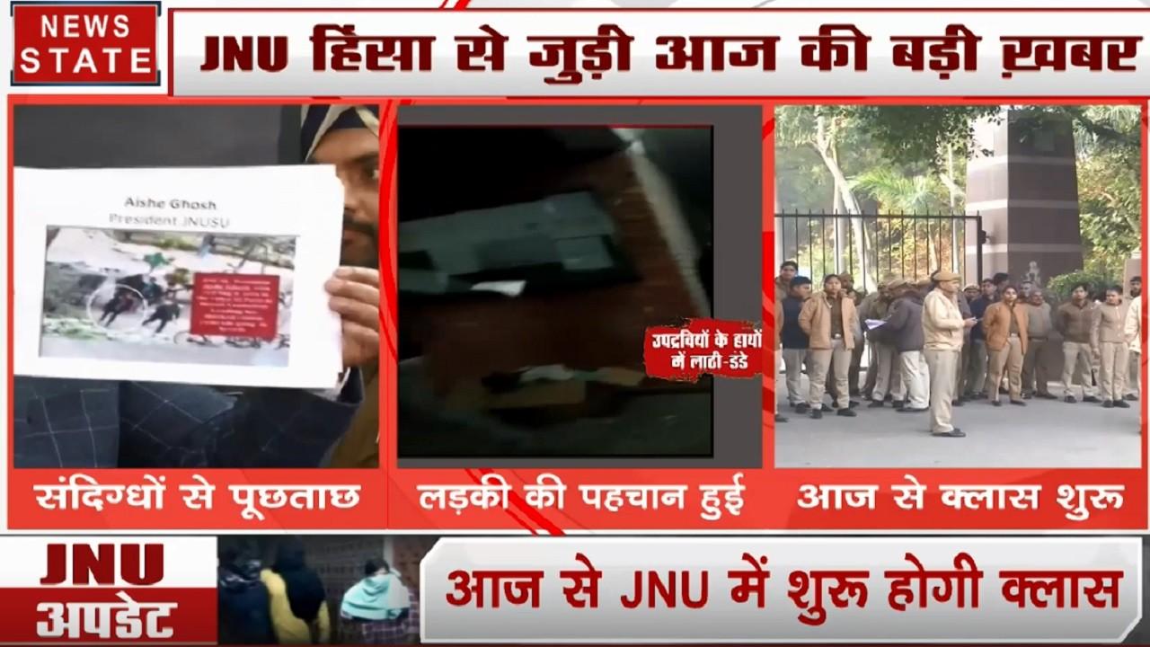 JNU Violence: कैंपस का एडमिन ब्लॉक बना क्राइम ब्रांच का ऑफिस, SIT छात्रों से करेगी पूछताछ