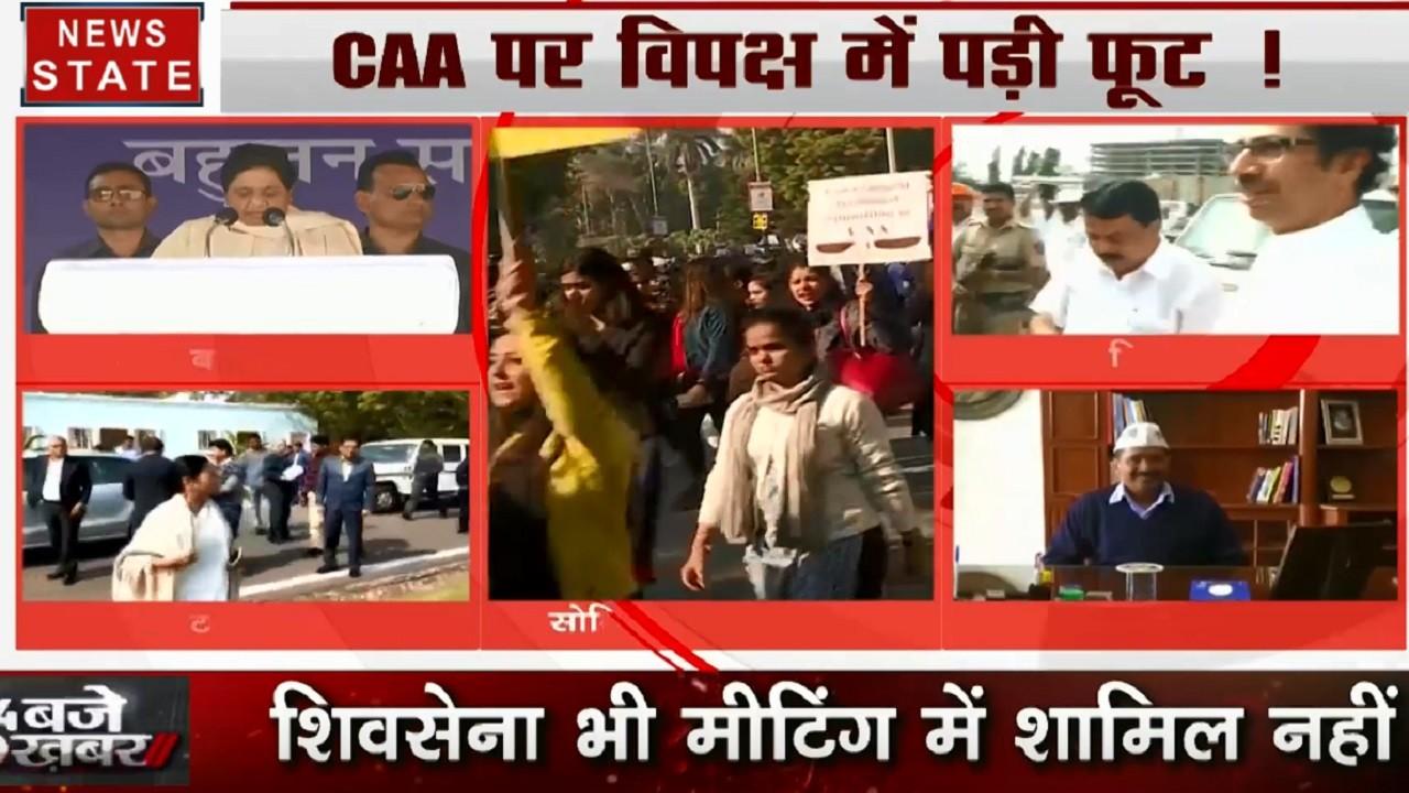 CAA: नागरिकता कानून को लेकर विपक्ष एकजुट, सोनिया ने साधा बीजेपी पर निशाना