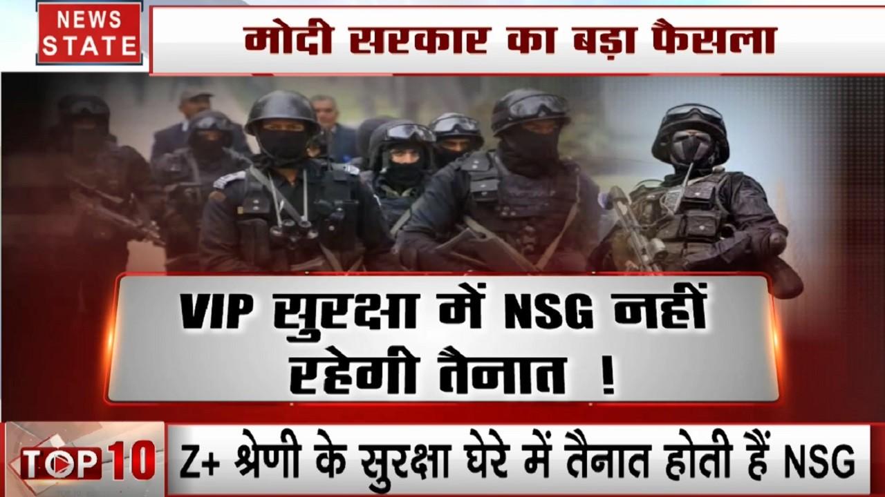 Special:मोदी सरकार- VIP सुरक्षा में अब तैनात नहीं होंगे NSG कमांडो, इन नेताओं से हटेगा Security कवर