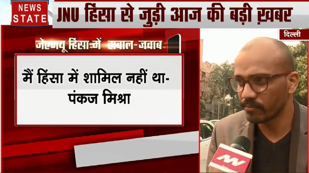 JNU Violence: दिल्ली पुलिस ने की JNU छात्र पंकज मिश्रा से पूछताछ, देखें वीडियो