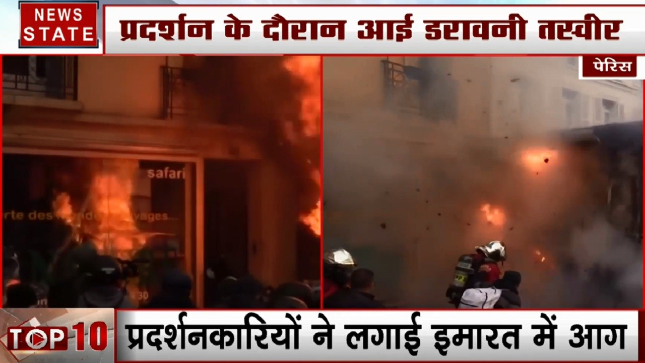France: पेरिस में प्रदर्शनकारियों ने लगाई इमारत में आग