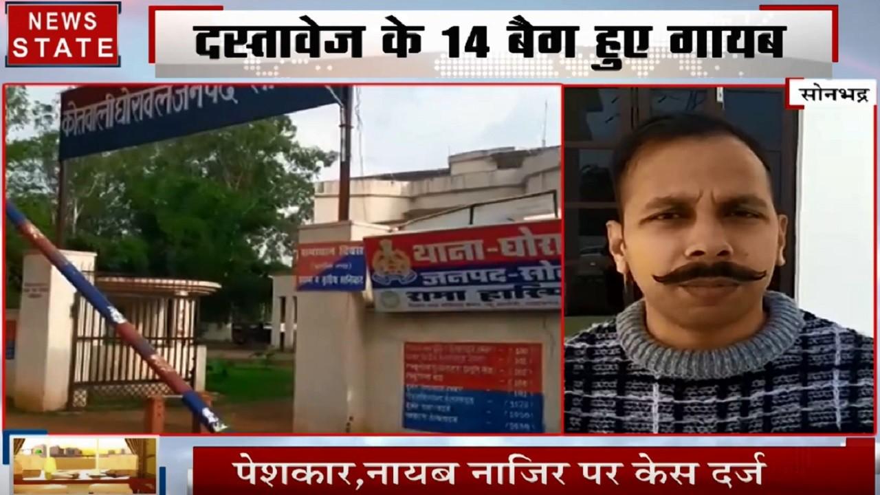 Uttar pradesh: सोनभद्र- घोरावस तहसील से गायब हुए घोटालों के रिकॉर्ड बैग