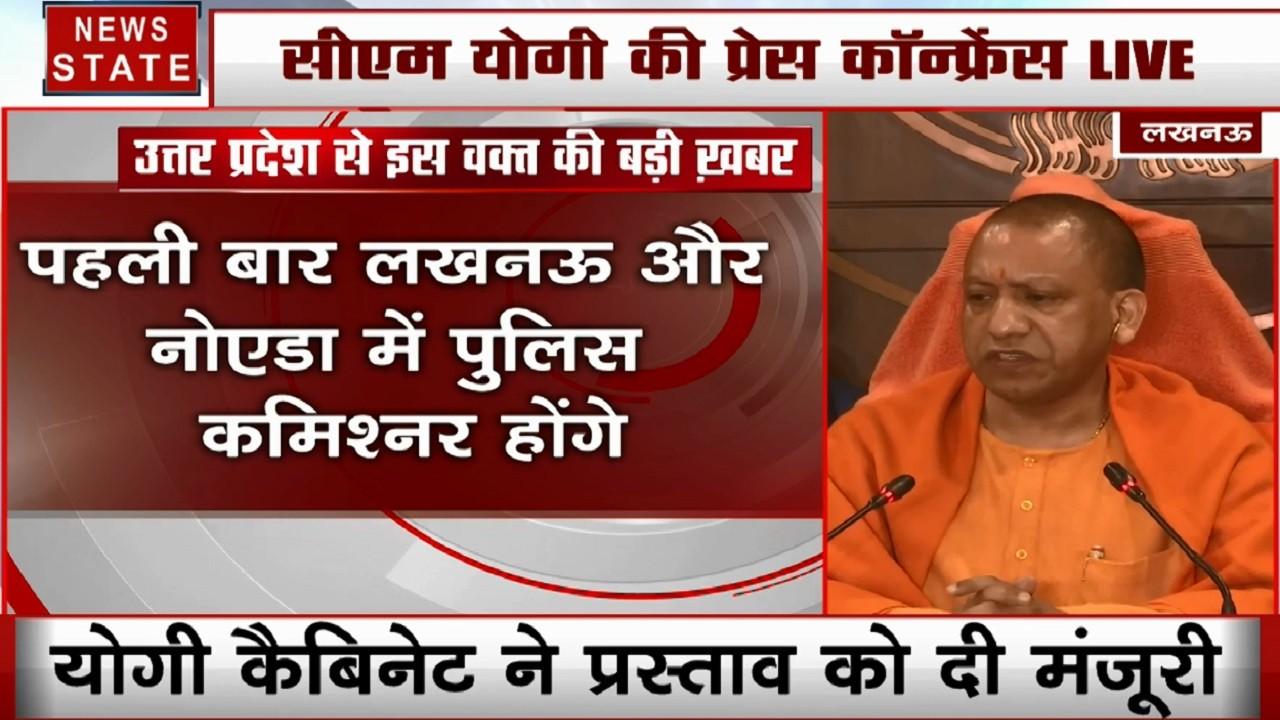 Uttar pradesh: योगी राज में नोएडा और लखनऊ में लागू हुआ Commissioner System, जानें क्या है यह सिस्टम