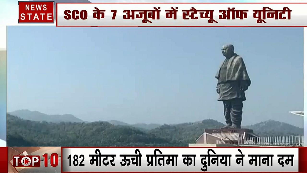 सरदार पटेल की स्टैच्यू ऑफ यूनिटी ने बढ़ाया देश का मान, SCO के 7 अजूबों में शामिल 182 मीटर ऊंची प्रतिमा