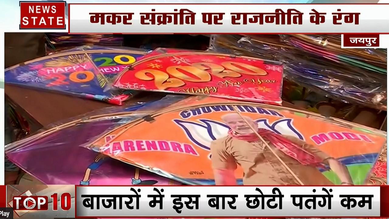 Jaipur: मकर संक्रांति पर आसमान में दिखेगी राजनीति के रंग, एंटी CAA और समर्थन वाली बिक रही पतंगें
