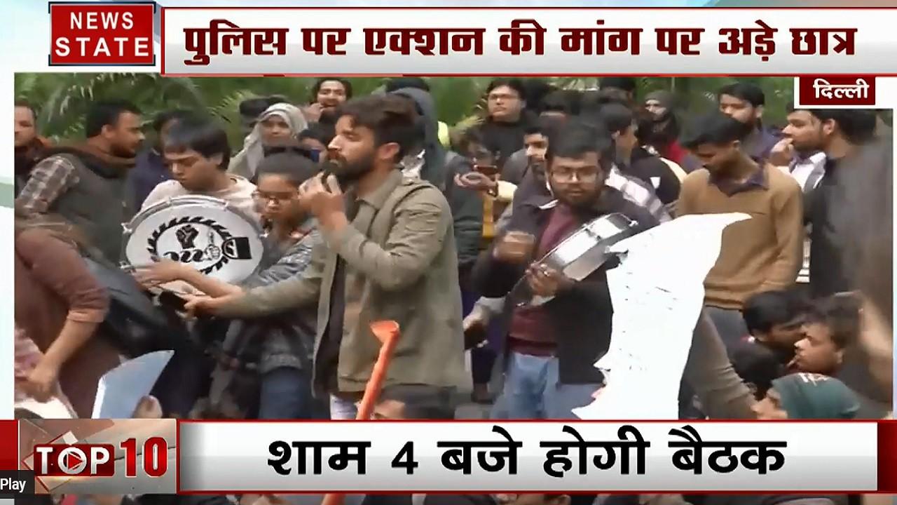 जामिया में नहीं थम रही विरोध की आग, दिल्ली पुलिस पर एक्शन की मांग पर अड़े छात्र