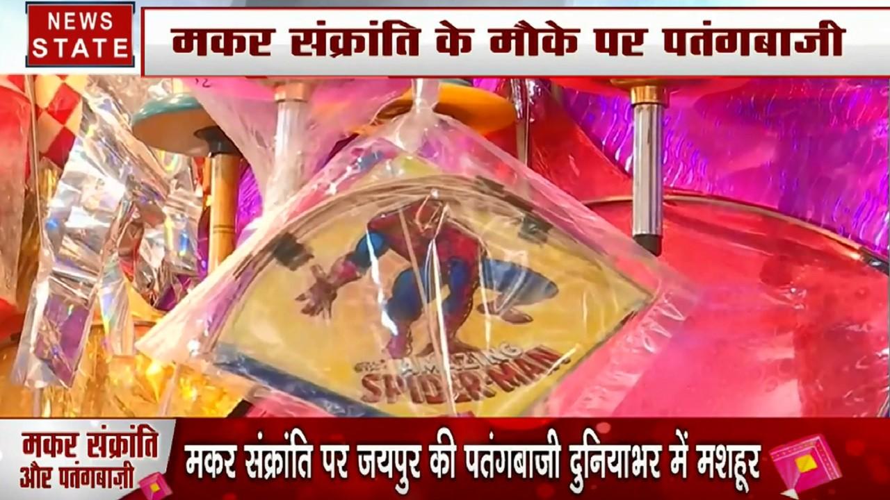 मकर संक्रांति के मौके पर देश के कई शहरों में दिखी पतंगबाजी, रंग-बिरंगी पतंगों से पटा जयपुर बाजार