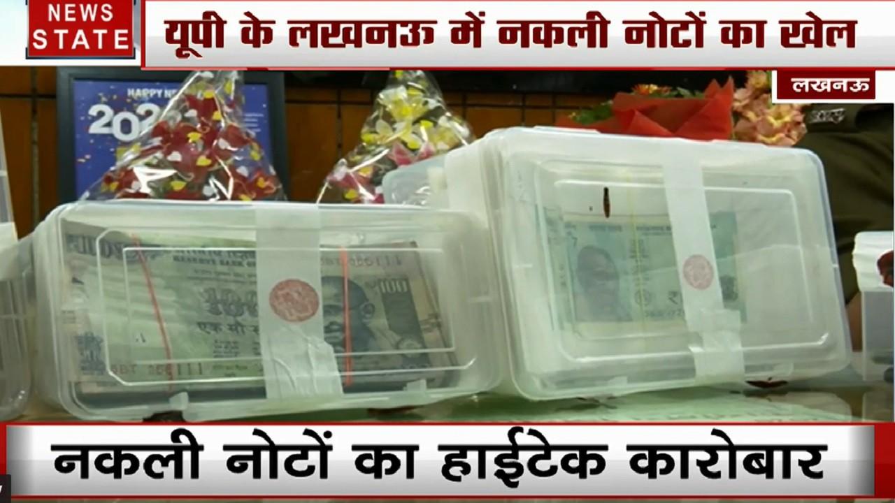 UP: हरे नोटों का हाईटेक काला कारोबार, लखनऊ में नकली नोटों के खेल का भंड़ाफोड़, पुलिस ने जब्त किए 32 हजार रुपये