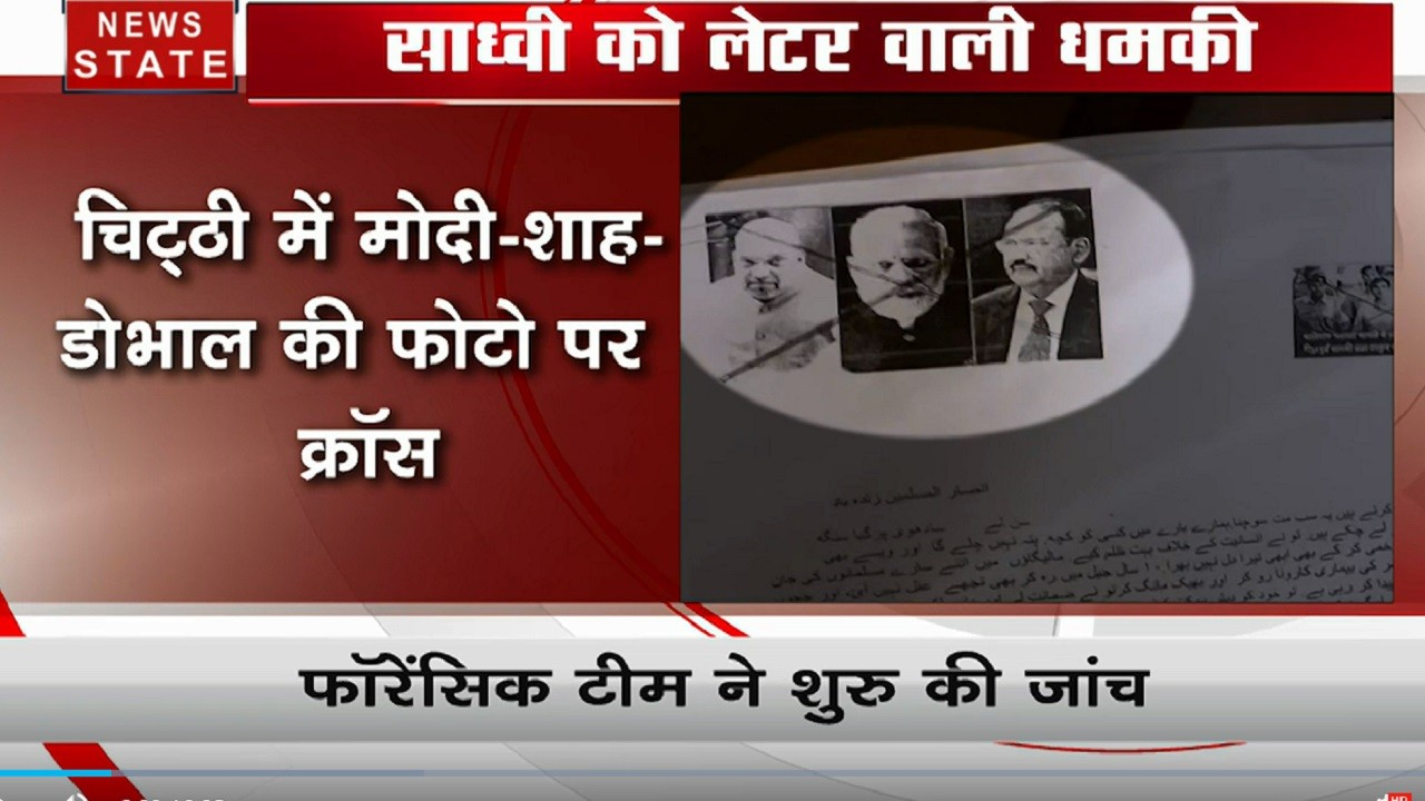 BJP सांसद साध्वी प्रज्ञा को मिली संदिग्ध चिट्ठी, मोदी- शाह और अजित डोभाल की फोटो पर लगा क्रॉस