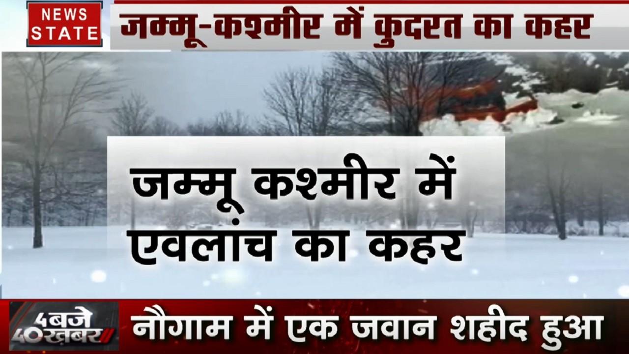 Jammu Kashmir: घाटी में एवलॉन्च का कहर, 4 जवान शहीद