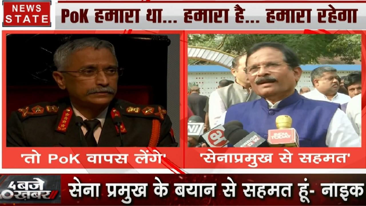 PoK: PoK पर आर्मी चीफ के बयान की केंद्रीय मंत्री ने की तारीफ