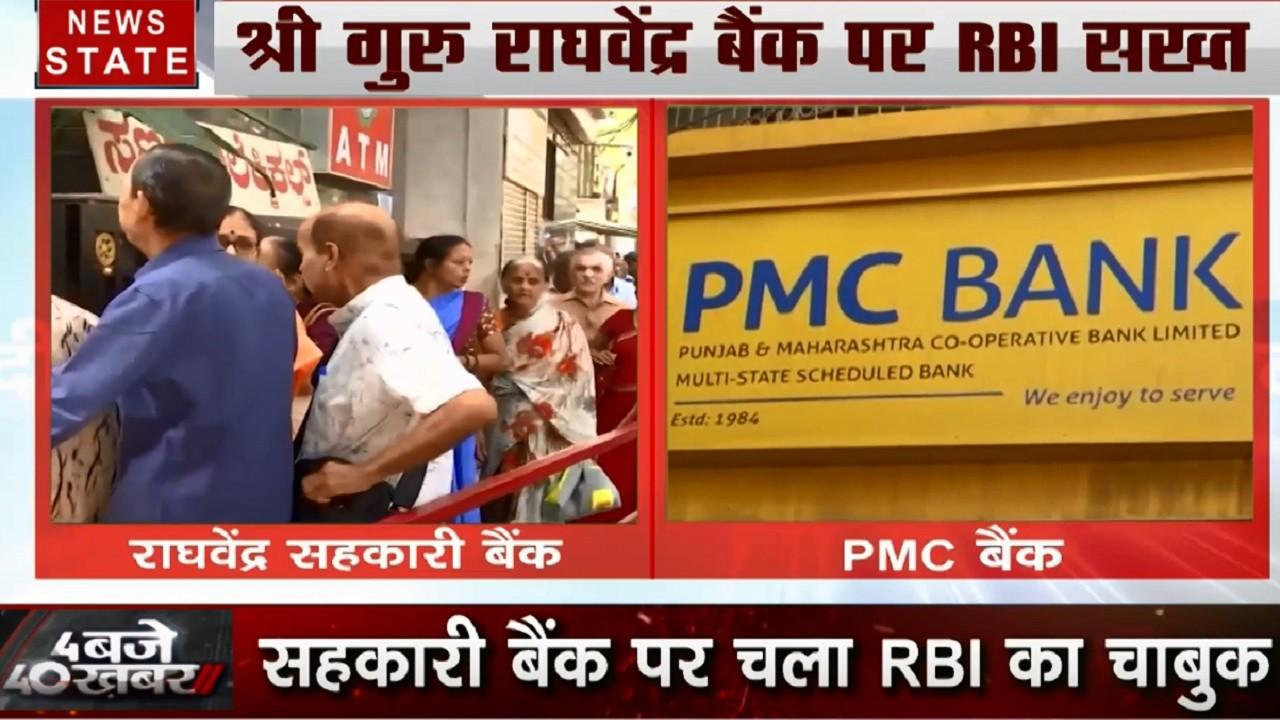 बेंगलुरू: यहां भी PMC जैसा घोटाला, सरकारी बैंक के बाहर लगी लोगों की लंबी कतारें
