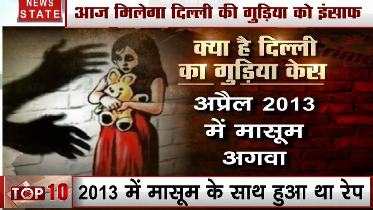 Delhi Rape Case: 7 साल बाद गुड़िया को मिलेगा इंसाफ, दिल्ली की कड़कड़डूमा कोर्ट सुनाएगी दोषियों को फैसला