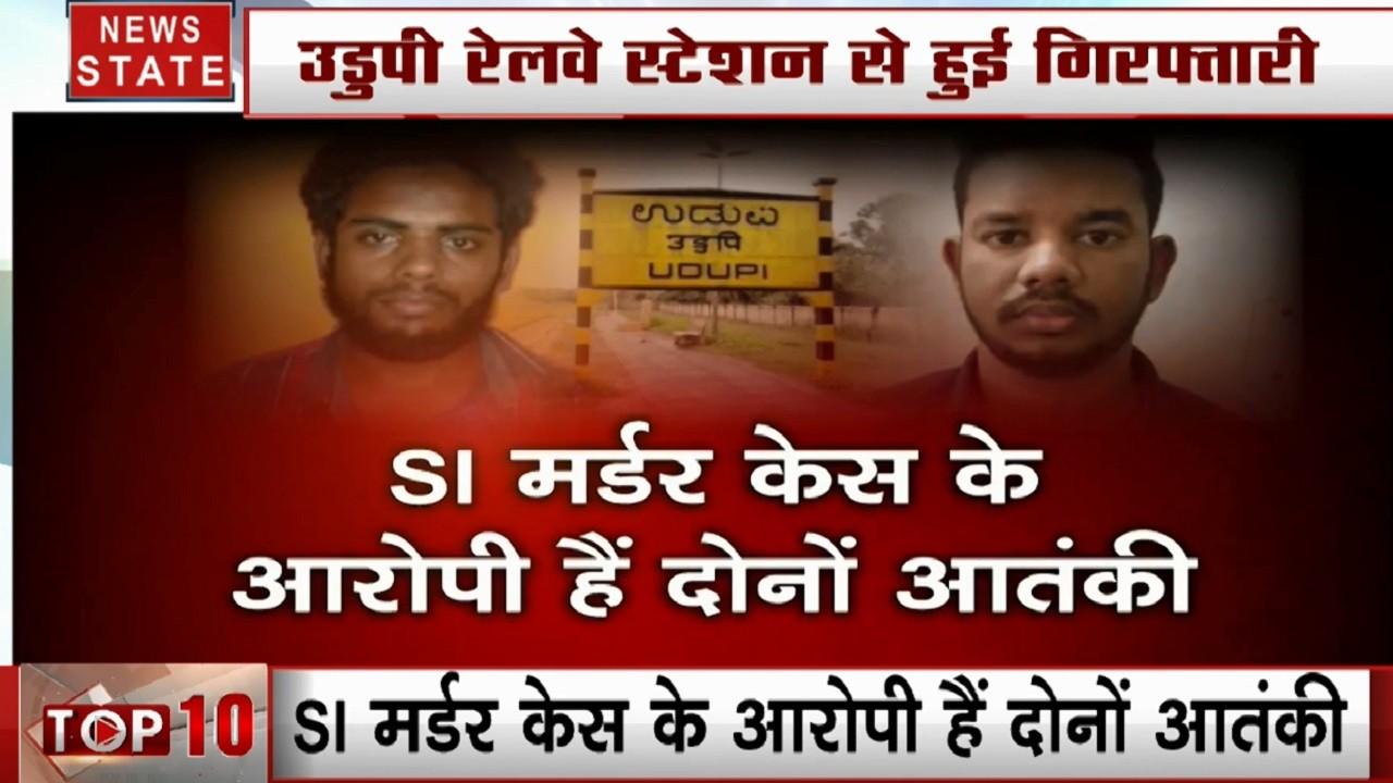 Karnataka: ISIS आतंकियों पर NIA का शिकंजा, SI मर्डर केस में शामिल संदिग्ध 2 आतंकी गिरफ्तार