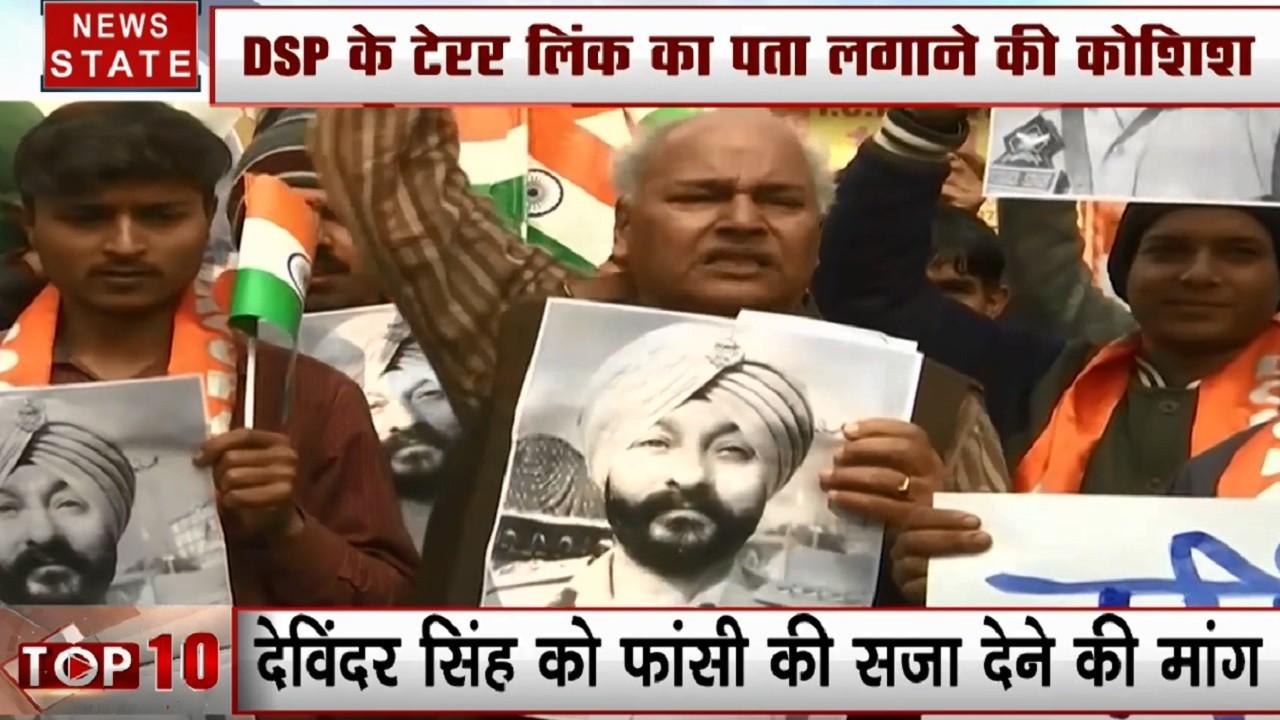 टेरर लिंक में फंसे DSP देविंदर सिंह को फांसी देने की मांग करते डोगरा फ्रंट, गृह मंत्रालय का NIA को जांच करने के आदेश